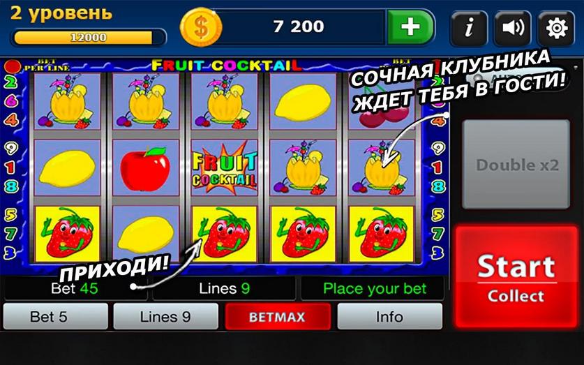 Вулкан игровой автомат помидоры бесплатно
