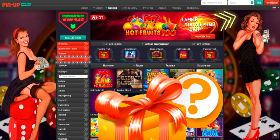 🎰 Пин Ап Казино - Официальный Сайт Pinup, Регистрация, Бонусы