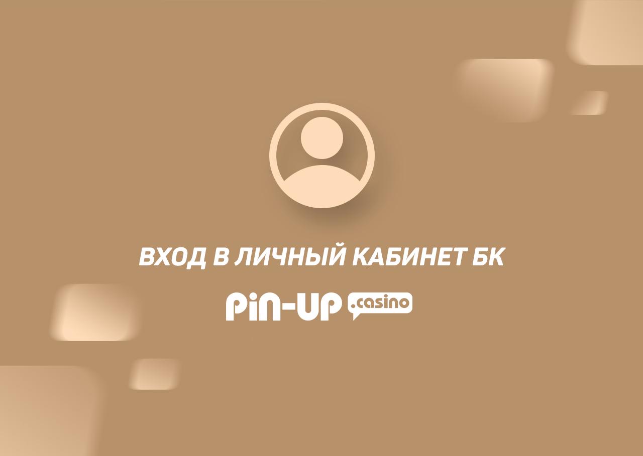Зачем Нужен Личный Кабинет В Pin-Up Онлайн Казино?